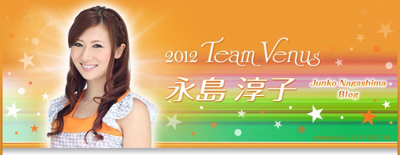 2012 team venus 永島淳子 ブログ